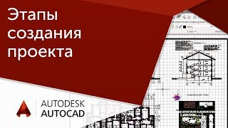 Этапы создания проекта в AutoCAD