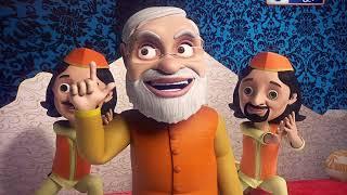 Modi vs Rahul Funny Cartoon Video | Politics Cartoon | राफेल के पीछे घपला बड़ा है | Bhaiya G Smile