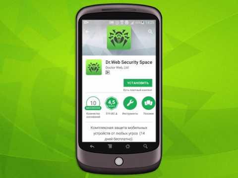 Как установить Dr.Web Security Space 11 для Android с помощью Play Market