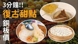 3分鐘用銅板價帶你吃台南的復古甜點