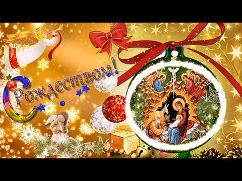 Красивое поздравление с Рождеством! - Видео приколы ржачные до слез
