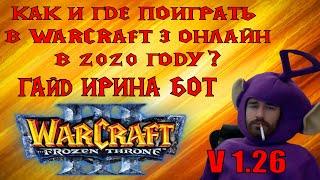 гарена Умерла, что делать? Как играть Warcraft 3 онлайн? Гайд по Ирина Бот