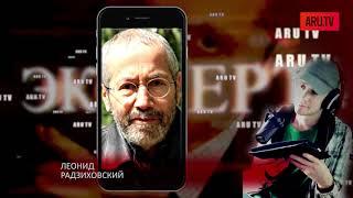 Зеленский - кость в горле для Путина / Леонид Радзиховский