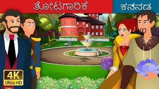 ತೋಟಗಾರಿಕೆ   Kannada Stories   Kannada Fairy Tales