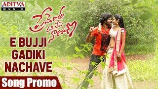E Bujji Gaadiki Nachave Song Promo Prementha Panichese Narayana Songs Jonnalagadda Harikrishna