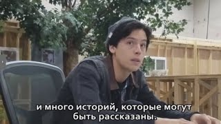 cole sprouse discusses jugheads sexuality on riverdale rus sub