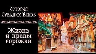 Жизнь и нравы горожан (рус.) История средних веков.