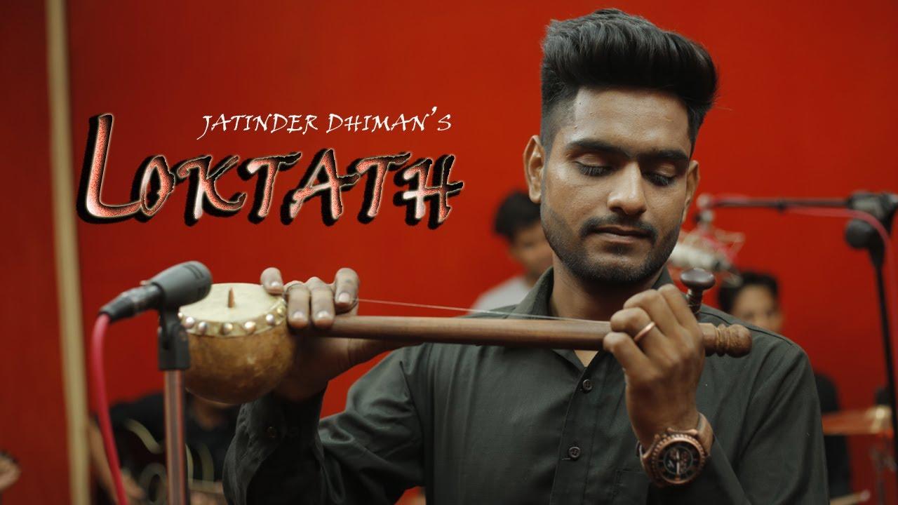 Lok Tath| ( Full HD) | Jatinder Dhiman| New Punjabi Songs 2017 | Latest  Punjabi Songs 2017