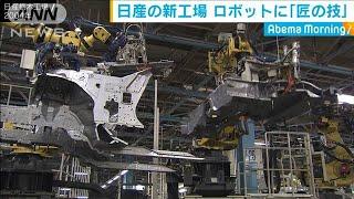 日産「匠の技」をロボットに伝承 新たな工場を発表(19/11/29)