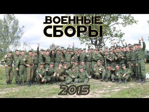 Военные сборы 2015 - Ватага клоунов