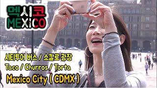 [Mexico/SUB] 멕시코시티 - 시티투어버스, 소칼로광장 그리고 현지인이 추천하는  츄로스! 타코! - 김하영의 만국유람기