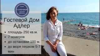 Купить отель в Сочи|Продажа гостиницы у моря|Сочи Солнечный центр| 8800 3029550