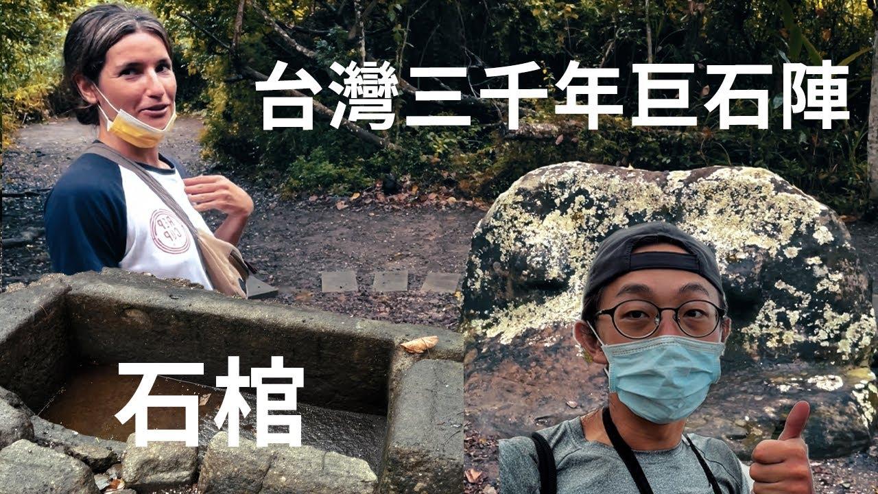 【花東騎腳踏車EP.2】台灣被遺忘三千年巨石陣跟石棺!看到我完全傻了!!insta360 One x2