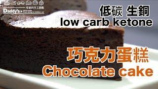 低碳生酮蛋糕Low carb Ketone cake|巧克力蛋糕 chocolate  cake|零失敗簡單做輕鬆學【我是老爸Daddy's Dessert】