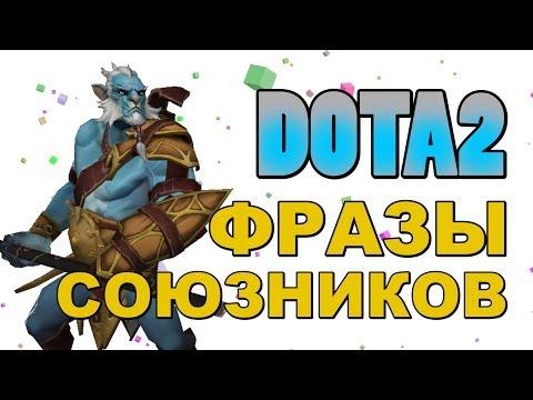 видео: dota 2: Фразы Союзников (phantom lancer)