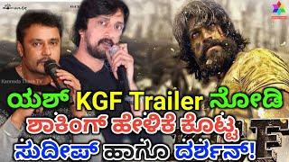 KGF Trailer ನೋಡಿ ಶಾಕಿಂಗ್ ಹೇಳಿಕೆ ಕೊಟ್ಟ ಸುದೀಪ್ ಹಾಗೂ ದರ್ಶನ್ | #KGF Trailer Kannada | Rocking Star Yash