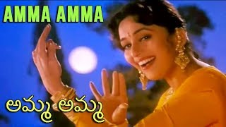 Amma Amma | Pemalayam Movie Video Song  అమ్మ అమ్మ | Salman Khan | Madhuri Dixit | Rajshri Movies
