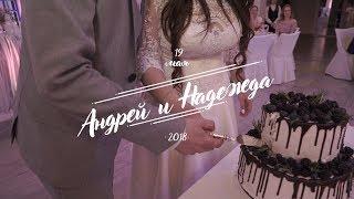 Андрей и Надежда|Свадьба|Киров|Видеограф|ZEBRA films