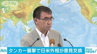 タンカー襲撃で日米外相が意見交換 緊密に連携(19/06/14)