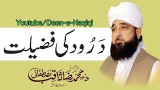 Download Video Darood Ki Fazeelat Bayan by Moulana Raza Saqib Mustafai MP3 3GP MP4