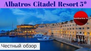 Честные обзоры отелей ЕГИПТА Albatros Citadel Resort 5 Хургада
