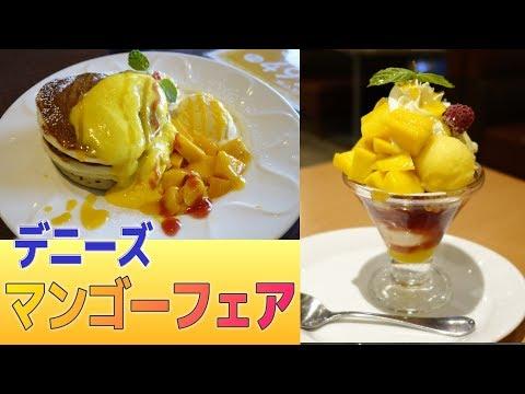 【超甘い!美味い!デニーズのマンゴー】マンゴーのバターミルクパンケーキ・フレッシュマンゴーのミニパルフェ☆デザート・スイーツ動画