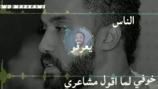 احمد الصادق - خوفي لما اقول مشاعري