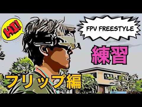 Фото FPV FREESTYLE の練習 VOL.4 基本編(フリップ)