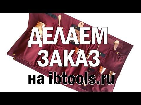 Заказ в интернет-магазине ibtools.ru