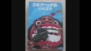 日本アパッチ族 小松左京 (大阪弁・30年以上前の録音)