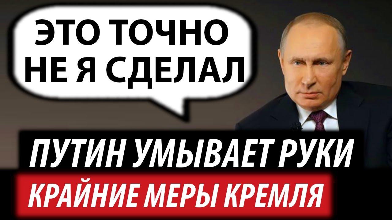 Путин умывает руки. Кремль идет на крайние меры