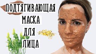 СУПЕР ПОДТЯГИВАЮЩАЯ ТОНИЗИРУЮЩАЯ маска для ЛИЦА своими руками в ДОМАШНИХ УСЛОВИЯХ