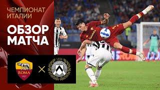 Рома  1-0  Удинезе видео