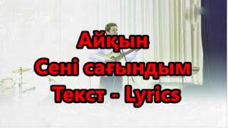 Download Айқын Төлепберген - Сені сағындым Текст Lyrics HD Mp3 and Videos
