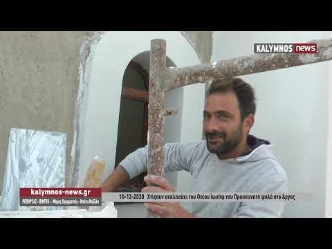 10-12-2020 Χτίζουν εκκλησάκι του Οσίου Ιωσήφ του Προσκυνητή ψηλά στο Άργος