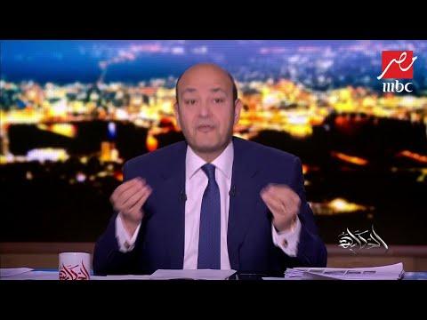 عمرو أديب: حقل نور هتسمعوا عنه كتير فى 2019.. وطفرة قريبة فى الغاز