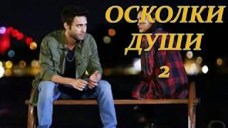 ОСКОЛКИ ДУШИ 2 СЕРИЯ (Премьера 15 октября 2018) РУССКАЯ ОЗВУЧКА, ТИТРЫ, ОПИСАНИЕ