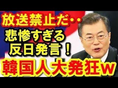 韓国TV生放送中に反日発言をした韓国人司会者がその場で袋叩きになる悲惨な事件が発生!韓国全土が大発狂した悲劇の結末とは? 衝撃の真相! ! ! !