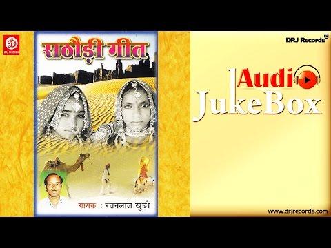 Rathodi Geet  Jukebox Full Audio Songs  Rajasthani Bhajan  Ratanlal Khudi HD