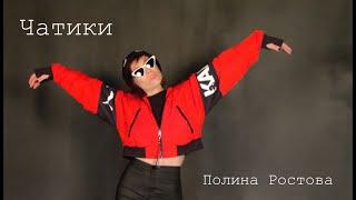 Смотреть клип Полина Ростова - Чатики