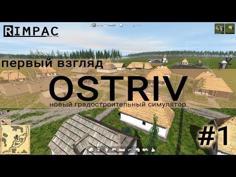 Ostriv   #1   Градостроительный симулятор 2017   первый взгляд