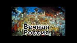 Россия_ И. Глазунов. Вечная Россия. Картина.avi