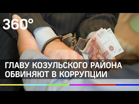 Красноярского чиновника задержали за взятку: видео