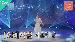 [8K 직캠] 송가인 - 서울의 달ㅣ서울X음악여행(SE…