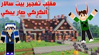 ماين كرافت #62 مقلب تفجـير بيت سالار الكركي !!