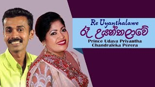 Re Uyanthalawe | Prince Udaya Priyantha & Chandralekha Perera | Sinhala Music Song