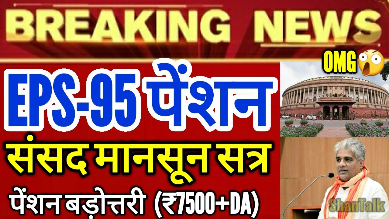 EPS-95 Pension Hike Parliament BIG News | EPS95 PensionersLatest News | EPFO PF Account Update Today