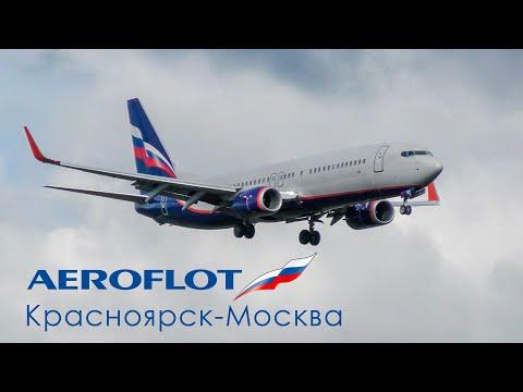 Весь полет из Красноярска в Москву. Вид на крыло. Аэрофлот Boeing 737-800 VP-BZB. Август 2019