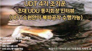 초대 UDU 동지회장 인터뷰 | UDT 4기 조기운 | UDT요원만이 북파공작 수행 가능