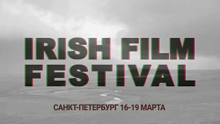 Ирландский кинофестиваль в Петербурге Трейлер 2018